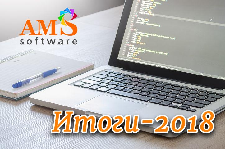 AMS Software 2018 итоги