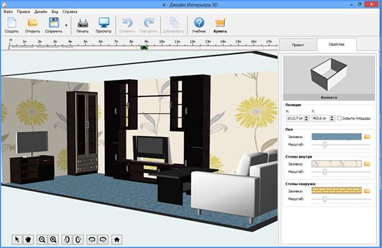 Программа 3d дизайн квартиры