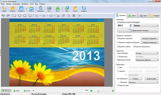 программа для печати календарей