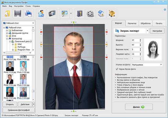 программа для создания фотографий на документы