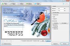 Программа Почтовые Конверты