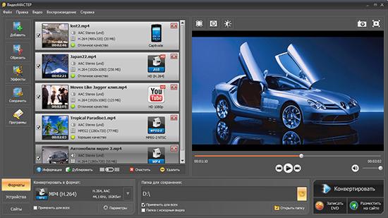 Программа для конвертирования видео ВидеоМАСТЕР