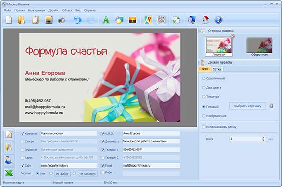 Скрап, программа для создания визиток открыток календарей