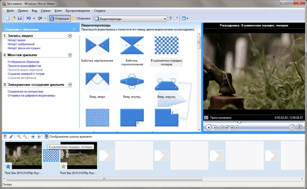 Windows Movie Maker2