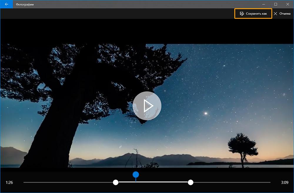 Обрезка видео в Windows 10