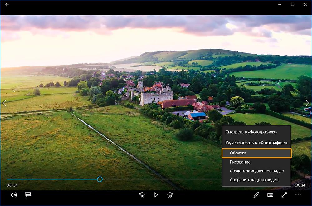 Обрезка видео в приложении «Кино и ТВ»