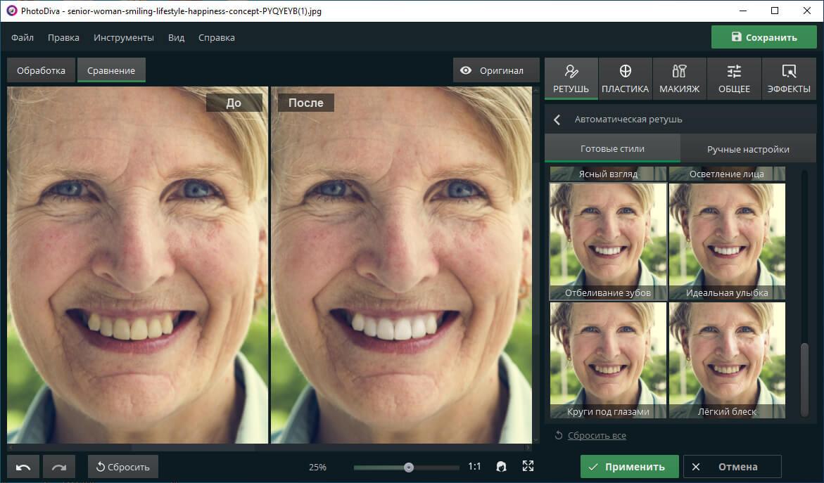 как отбелить зубы на фотографии