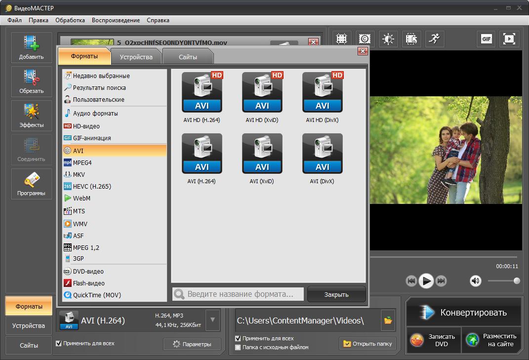 Сохраните клип в нужном формате