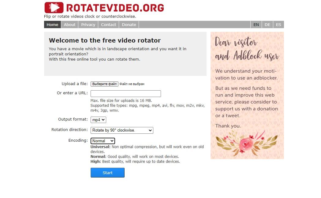 интерфейс Rotate Video