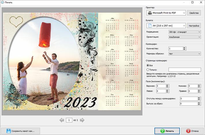 сохранение календаря