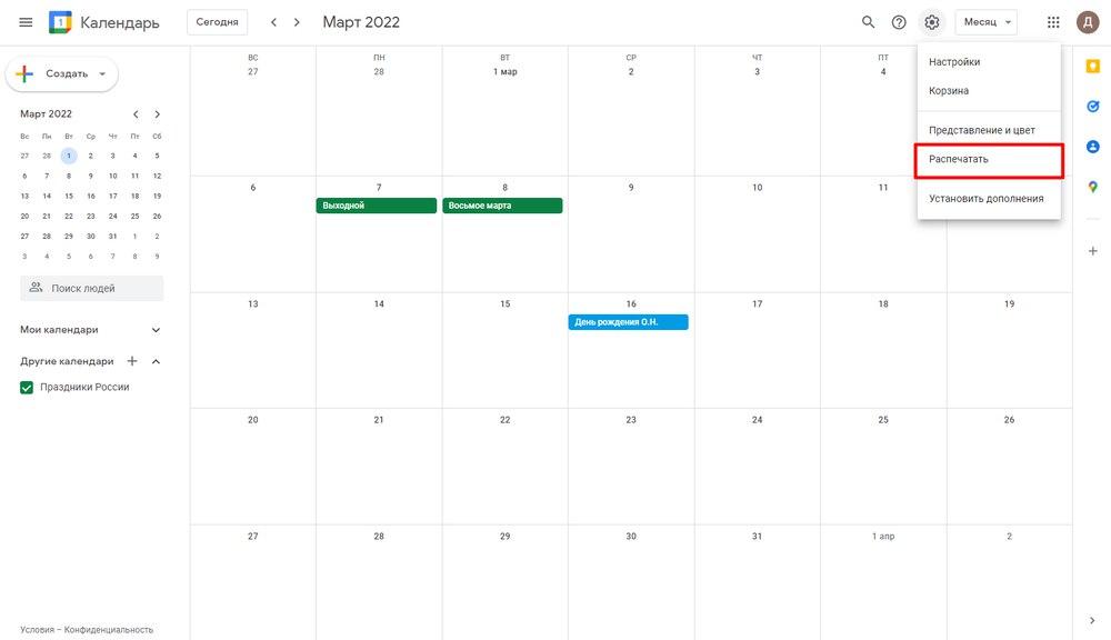 Календарь в гугл