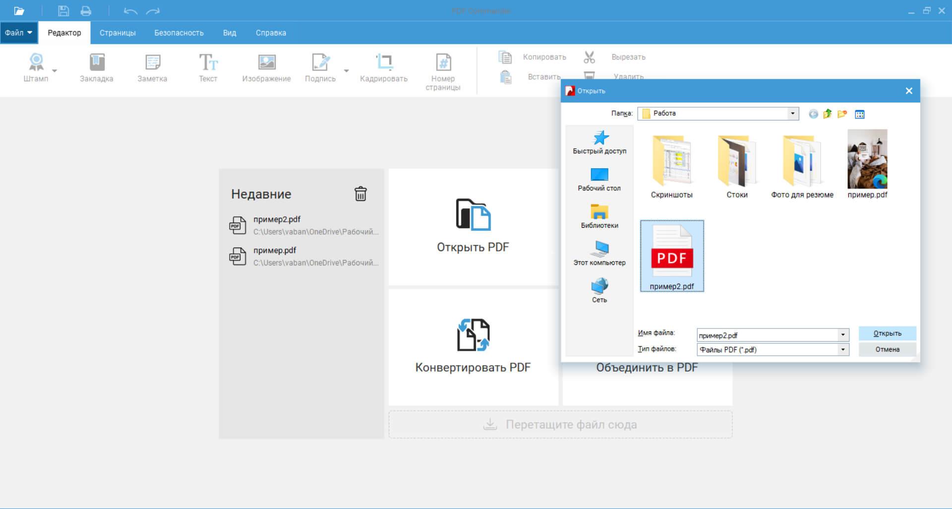 Как удалить страницу в PDF файле