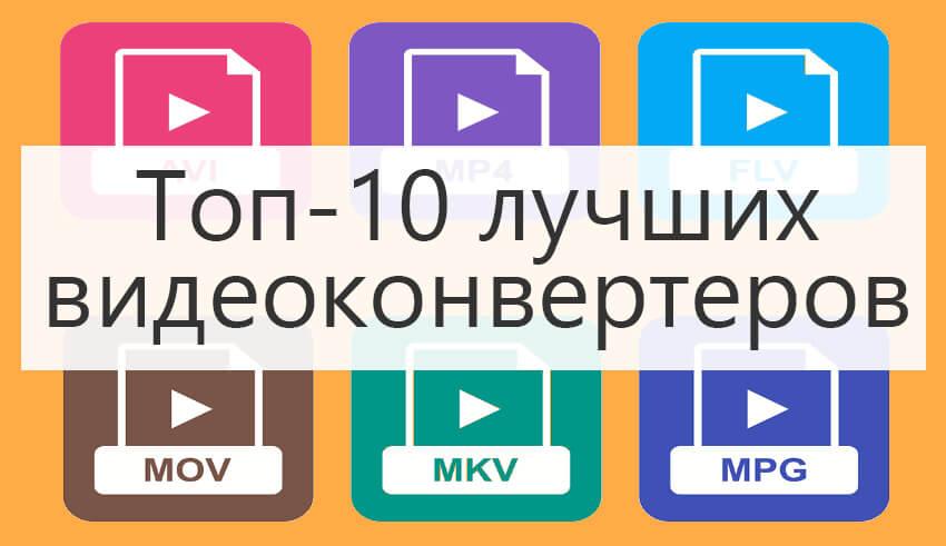 лучшие программы для конвертирования видео