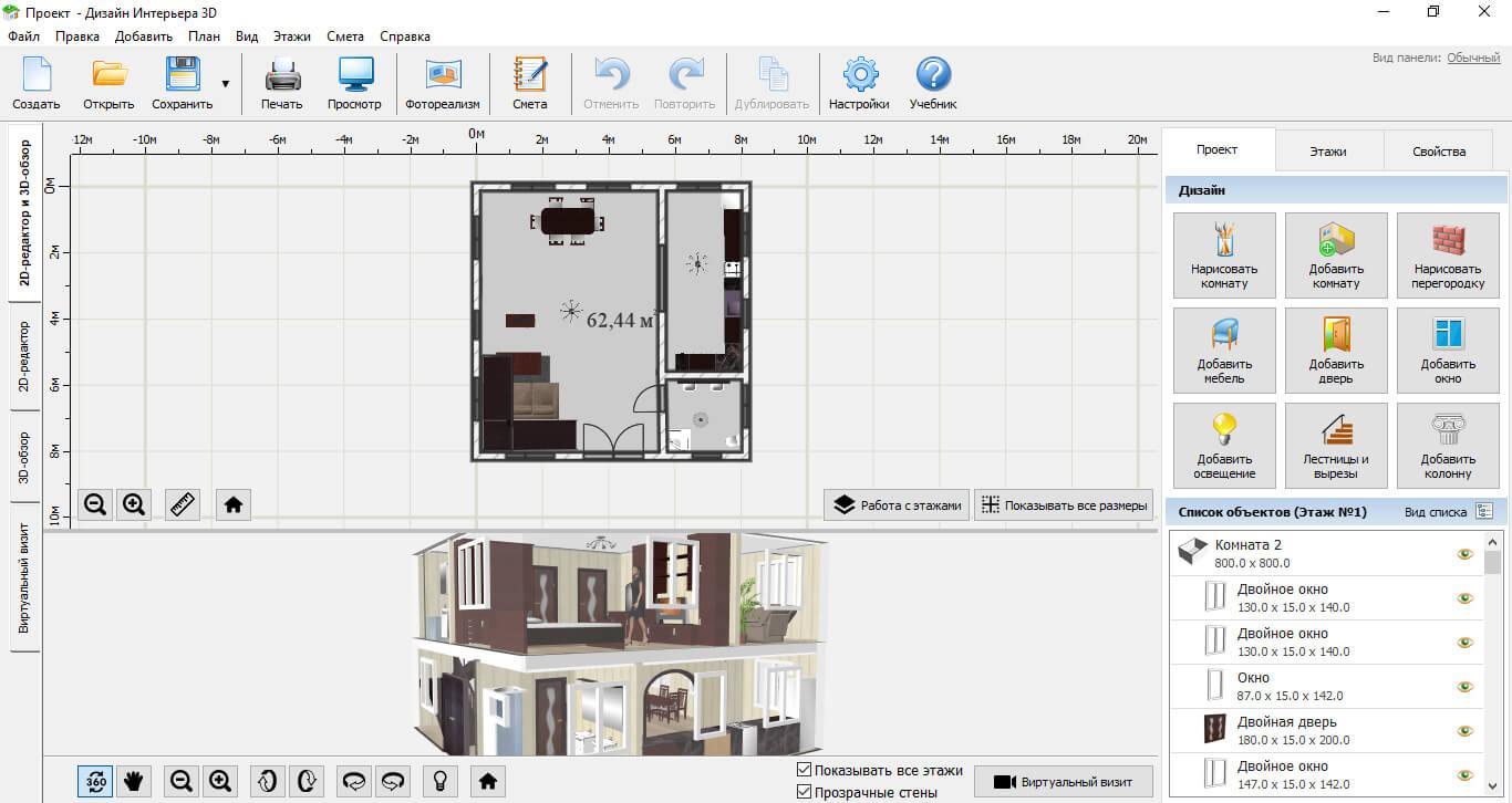 Лучшие программы для проектирования домов на русском языке