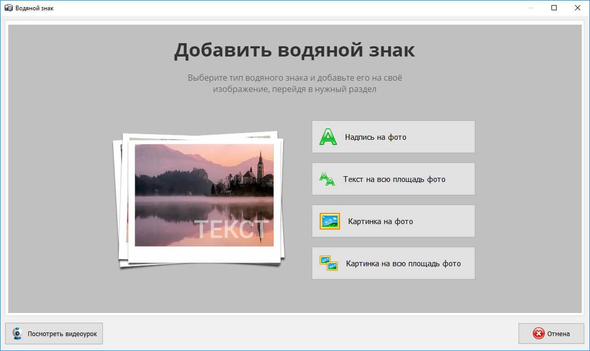 Редактор фотографий водяные знаки