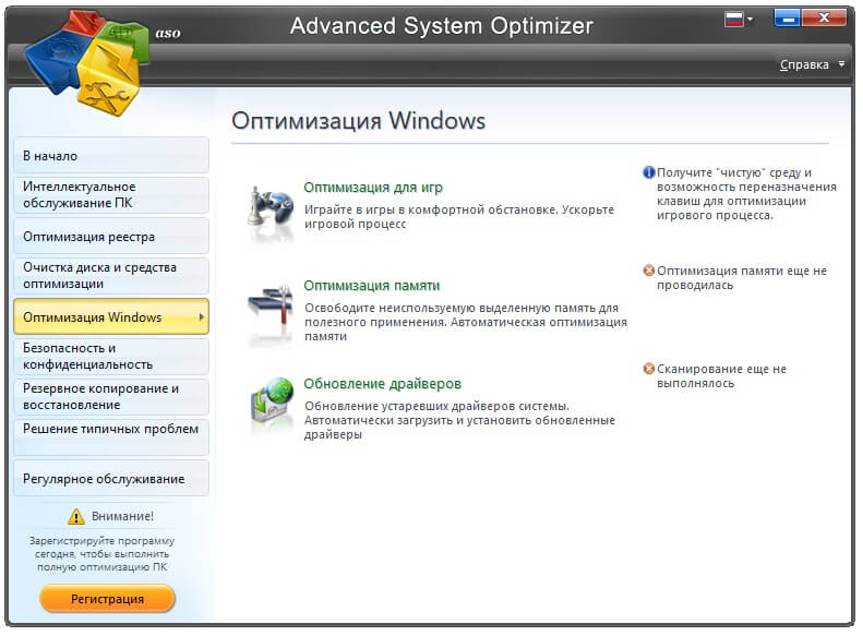 Advanced System Optimizer