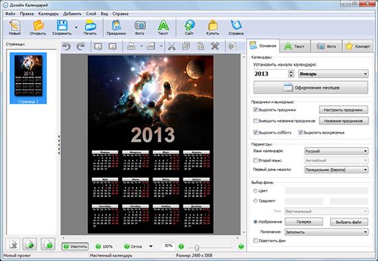 программы для создания календарей